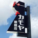 秋田沿岸南部のカモヤ眼鏡店