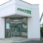 十和田市の大学堂