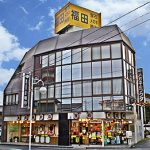 群馬北部の福田時計店