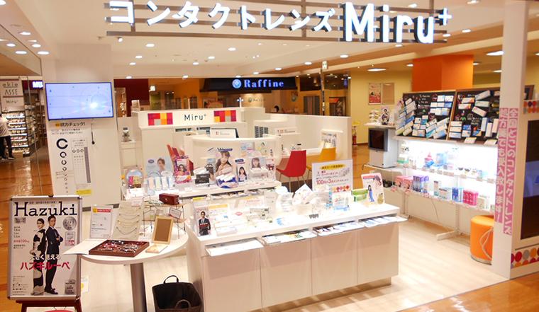 ミルプラス 広島アッセ店