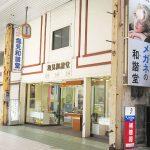 西舞鶴駅のメガネの和諧堂