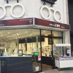 大分市のメガネの正視堂 竹町本店